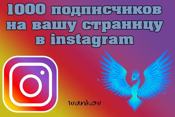 1000 подписчиков в Инстаграм - InstagramПродвижение в социальных сетях<br>Возможно 1000 подписчиков разбить на разные аккаунты. По 100 подписчиков на 10 аккаунтов или любые вариации от 100 подписчиков. Идеальный вариант для старта! На крупные профили охотнее подписываются люди, чем в те где всего 300-500 человек! Это некий психологический барьер - стадное чувство. Также количество подписчиков влияет на выдачу в ТОПе. Все подписчики с аватарками Полностью безопасно для аккаунта Отписок/списаний в среднем 15-35%<br>