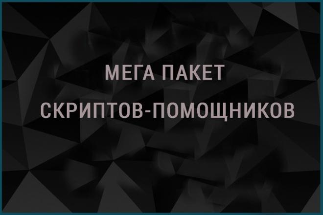 Большой пакет скриптовСкрипты<br>MailWizz v1.3.8.6 Rus - это простой и функциональный скрипт для email маркетинга с огромным набором функций. PaidVids v1.0.3 - скрипт, который позволит вам создать свой собственный веб-сайт продажи просмотров на YouTube. Perfex v1.6.1 - мощный CRM скрипт, позволяющий создать полное управление взаимоотношениями с клиентами, который отлично подходит практически для любой компании, фрилансеров или многих других применений. PohmeliyScripts -для работы c FB Social Ninja v2.8 - это приложение, которое можно использовать для планирования работы и создания контента для вашего Facebook, Twitter и на YouTube. 50 скриптов для вконтакте Подробное описание и демо смотри в прикрепленном файле.<br>