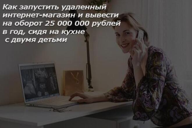 Как создать интернет-магазин в короткие сроки 1 - kwork.ru