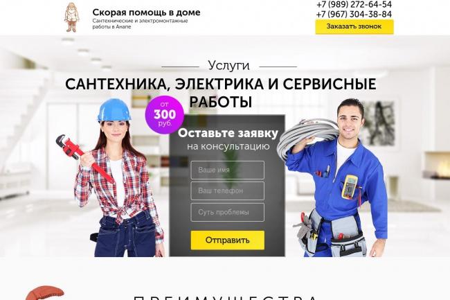 Скопирую Landing Page и поменяю его под ваши интересы,товары и услуги 1 - kwork.ru
