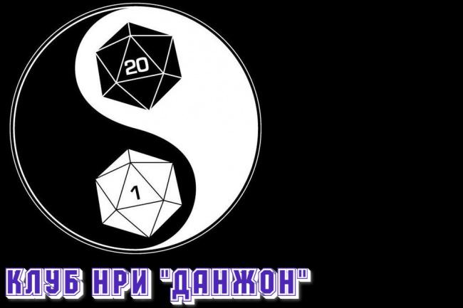Проведу он-лайн игру по Dungeon and Dragons 5ed 1 - kwork.ru