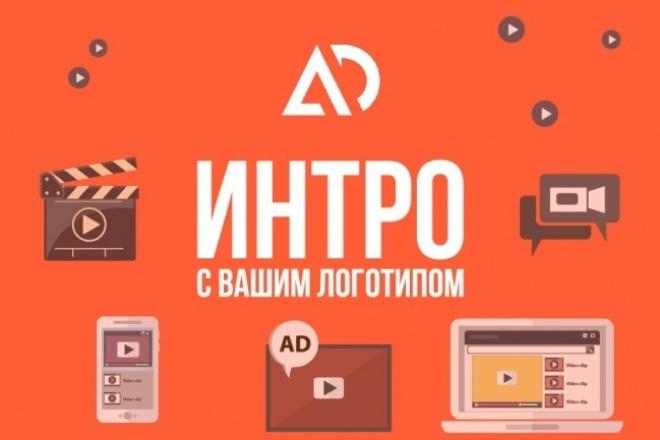 Создам интро с вашим логоИнтро и анимация логотипа<br>Я создам интро с вашим логотипом в Full HD (1280x720p) Длительность: 10 секунд У вас есть возможность смены цветов, фона, музыки Формат выхода определяете вы (mp4, avi, wmv, mov)<br>