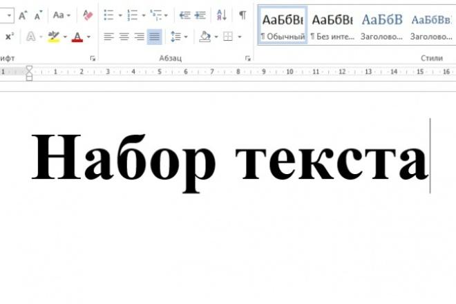 Набор текста с изображения, PDF файла, скана 1 - kwork.ru
