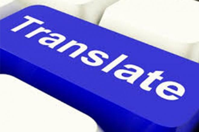 Переведу текст с английского языкаПереводы<br>Быстро и грамотно переведу текст с английского языка на русский. Объём услуги в 1 Кворке = до 5400 символов (т.е. до 3 стандартных страниц) Тематика текста может быть любой, начиная от технической документации, заканчивая художественной литературой. По окончанию вы получите текст в формате doc/txt или pdf. Качественно и в срок :)<br>