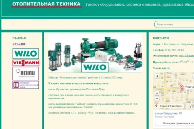 Индивидуальное создание сайтов визиток 1 - kwork.ru