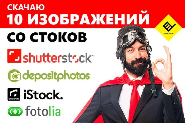 Скачаю 10 любых изображений  или векторов с топовых фотостоков 1 - kwork.ru