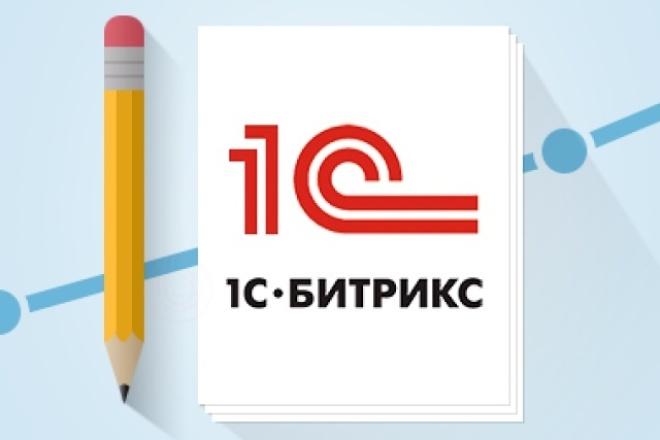 Исправлю ошибки на сайте с битрикс 1 - kwork.ru