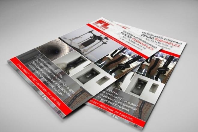 Дизайн листовокЛистовки и брошюры<br>Делаю дизайн листовок, полностью соответствующий Вашим требованиям и корпоративному стилю компании. В 1 кворк входит 3 варианта листовки на выбор. Результат работы: файл, полностью готовый к печати в типографии.<br>