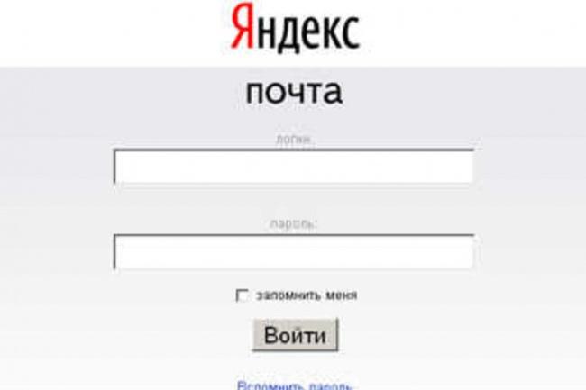 50 почтовых ящиков Яндекса 1 - kwork.ru
