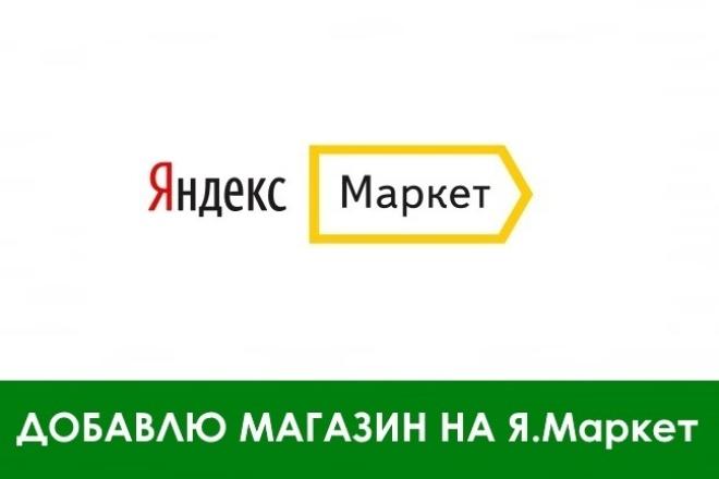 Добавлю интернет-магазин в Яндекс.Маркет 1 - kwork.ru
