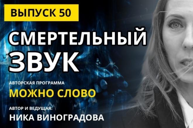 Обложка для видео на YouTube 1 - kwork.ru