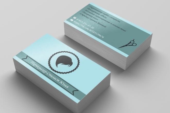 Изготовление Дизайн-макета визиткиВизитки<br>Изготовлю дизайн-макет визитки. Изготовлю 2 варианта дизайн-макета визитки. Срок изготовления 1 день. В формате TIFF, JPEG, PSD<br>