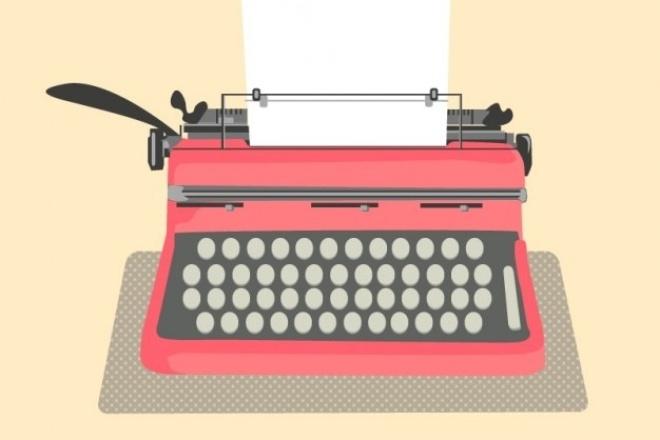 Напишу текст по различным исходникамНабор текста<br>Привет, заказчик ! Я рекомендую тебе ознакомиться с предлагаемыми мною услугами по набору текста с различных источников: - Различные рукописи ( документы, заявления, анкеты, и т.д. ) - Аудио-файлы ( записи конференций, музыка и т.д. ) - Видео-файлы ( записи конференций, переговоров и т.д. ) Делаю всё очень быстро и качественно . Почему вам стоит выбрать именно меня? 1 . Я новый пользователь данного сайта и мне очень важны положительные о моей работе! 2 . Я очень быстро печатаю на клавиатуре, а как следствие - ваш заказ будет выполнен в ближайшие дни. В любом случае, желаю вам успехов!<br>