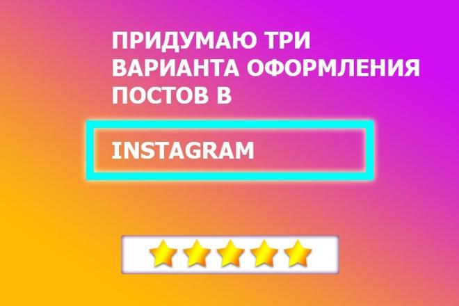 Предлагаю разработку дизайна, для размещения в Инстаграм - 3 варианта 1 - kwork.ru
