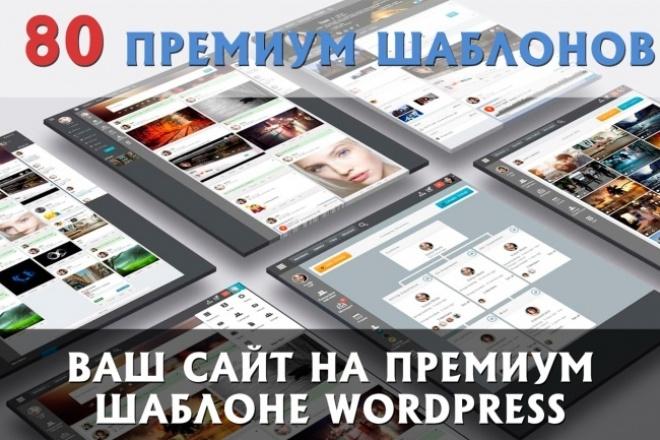 Продам 80 уникальных, платных премиум шаблонов для Wordpress 1 - kwork.ru