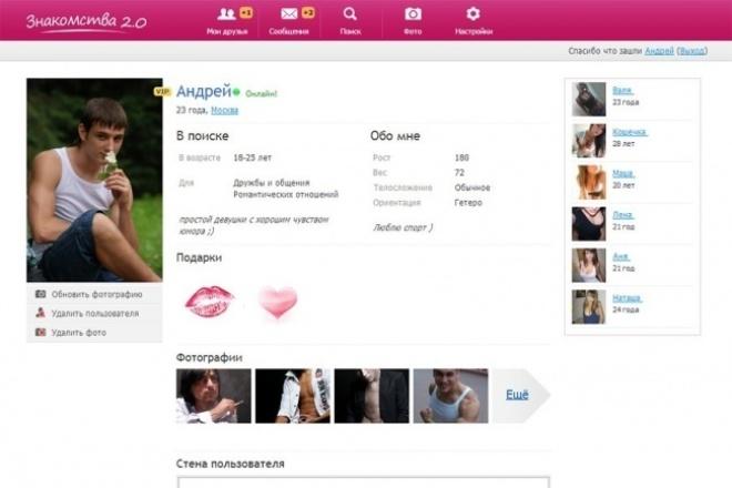 Скрипт сайта знакомствСкрипты<br>Скрипт сайта знакомств (реальный сайт знакомств с базой данных), он же платник, пользователю будет предложено отправить СМС для регистрации на сайте, так как это поможет сайту избавиться от спамеров и людей, которые не заинтересованы в знакомстве. Так же рядом с оплатой пользователь видит огромный список преимуществ сайта и уже не может отказаться от оплаты. Конверт сногсшибательный! Так же пользователь может после регистрации дарить платные подарки своим друзьям, а вы, конечно, зарабатывать на этом. Установка и настройка скриптов занимает 10 минут. Вы сможете начать зарабатывать в тот же день, что и купили скрипт. Лицензия GPL<br>