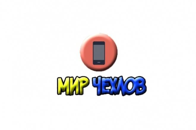 Создам стильный, модный логотип 1 - kwork.ru