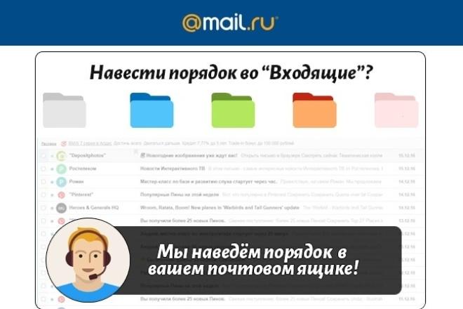 Сортировка вашего почтового ящика mail.ruПерсональный помощник<br>Мы поможем вам перебрать письма в вашем почтовом ящике, отсортировать спам и выполнить любые другие ваши пожелания.<br>