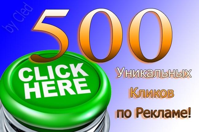 Клики по рекламе. Все пользователи уникальны 1 - kwork.ru
