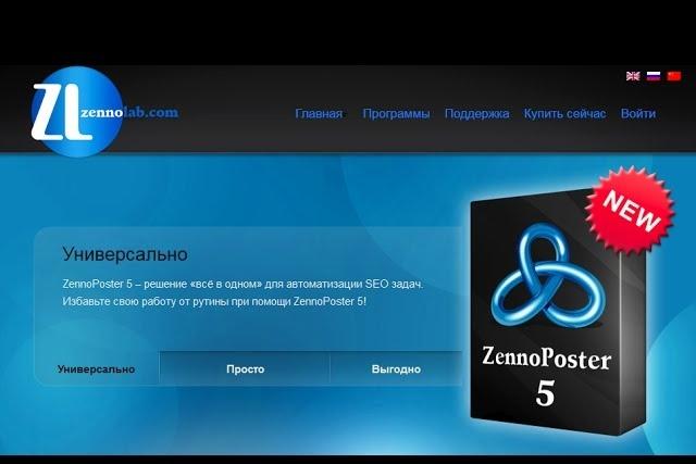 Что нужно купить, чтобы использовать шаблоны ZennoPoster? Краткий FAQ по покупке шаблонов.