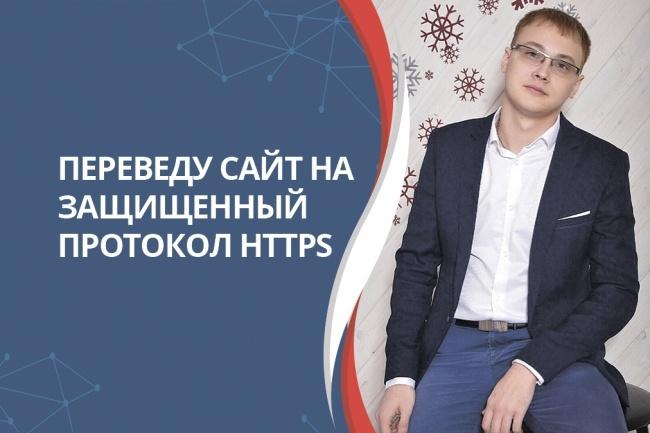 Перевод Opencart на защищенный протокол SSL httpАдминистрирование и настройка<br>Переведу Ваш сайт на базе CMS Opencart 2. x на защищенный протокол http c настройкой всех редиректов. Безопасный протокол SSL гарантирует безопасное соединение между браузером и сервером. При таком соединении данные передаются в закодированном виде через http и расшифровать его можно только с помощью специального ключа. Можно реализовать переход на защищенный протокол http с использованием бесплатного сертификата если хостинг провайдер поддерживает такую услугу.<br>