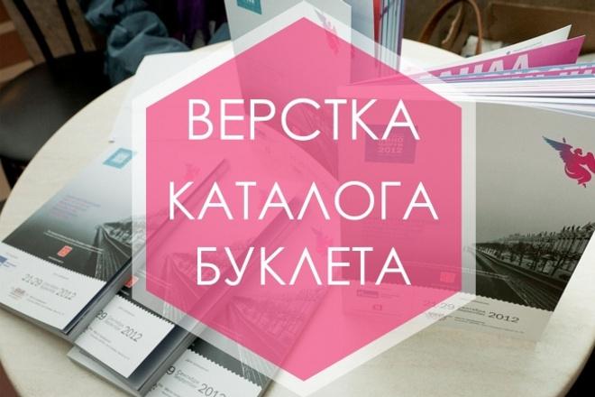 Верстка многостраничного издания 1 - kwork.ru