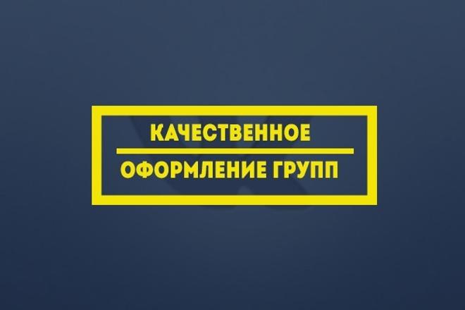 Создать профессиональную, обложку, баннер, аватар группы Вконтакте 1 - kwork.ru