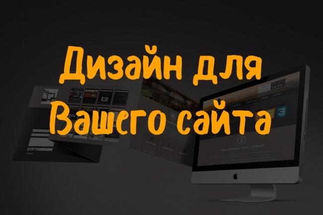 Дизайн Веб-Сайта 1 - kwork.ru