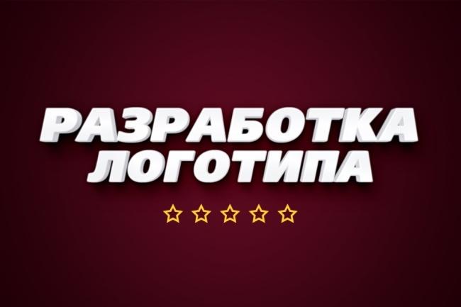 Создание уникального логотипа 28 - kwork.ru