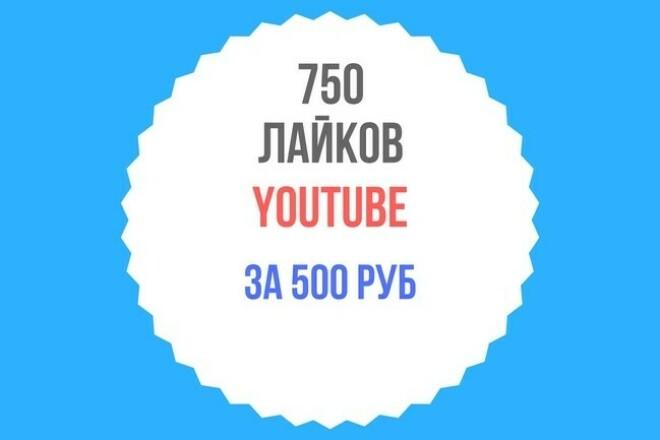 750 лайков youtube 1 - kwork.ru