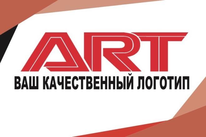 Качественный логотип 19 - kwork.ru