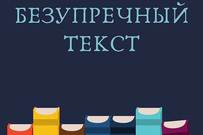 Откорректирую текст 15 - kwork.ru