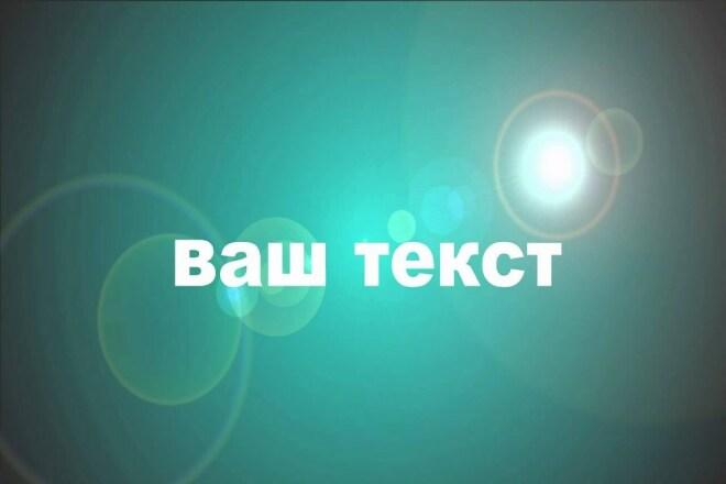 Придумаю яркий текст для ролика 1 - kwork.ru