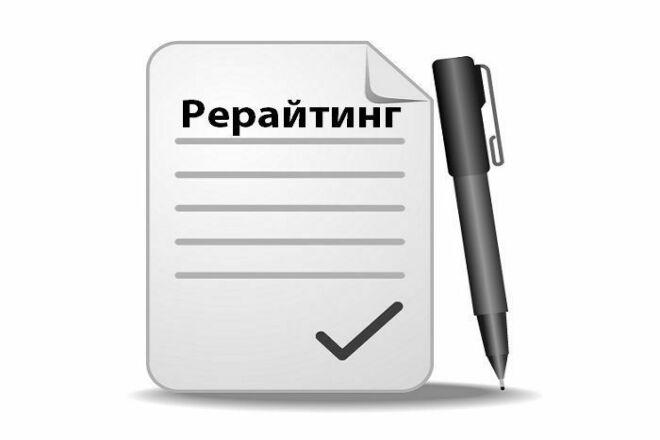 Сделаю полноценный рерайт, от 3000 до 20000 символов 1 - kwork.ru