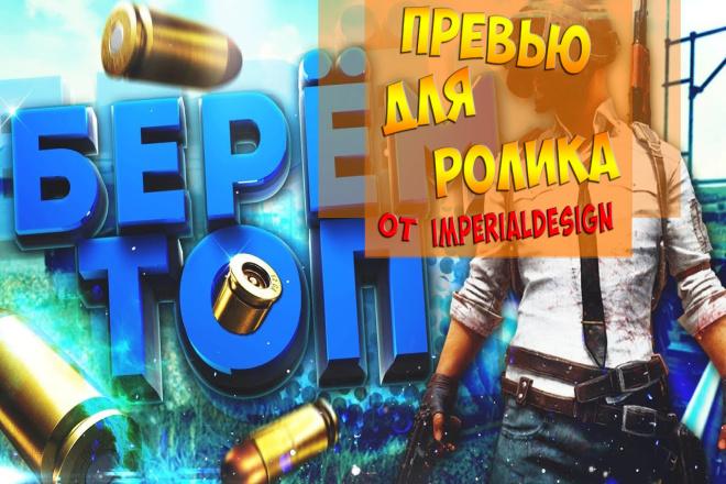 Сделаю 2 ярких, качественных Превью для YouTube видео 1 - kwork.ru