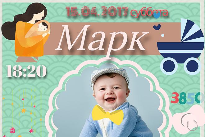 Метрика для малыша 10 - kwork.ru