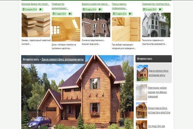 Готовый сайт строительной тематики на WordPress 1 - kwork.ru