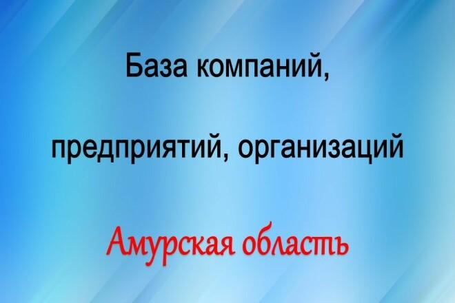 База компаний, предприятий, организаций. - Амурская область 1 - kwork.ru