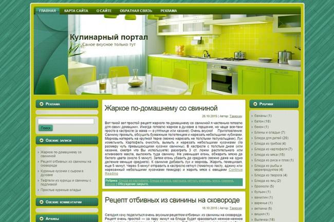 Автонаполняемый кулинарный сайт 1 - kwork.ru