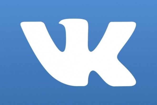 Сделаю дизайн для группы Вконтакте 1 - kwork.ru