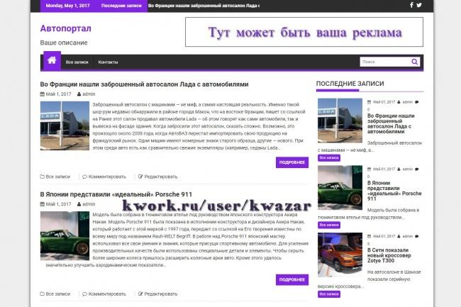 Авто сайт + 61 новость, граббер, автонаполнение 1 - kwork.ru
