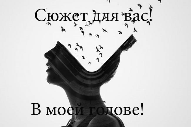 Создам сюжет книги, фильма, сериала, рекламы 1 - kwork.ru