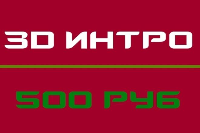 Делаю 3D заставку с вашем именемИнтро и анимация логотипа<br>Делаю 3D заставку с вашем именем (1080p, 4K)(1920 x 1080p, 3840 ? 2160) Внимательно читайте инструкцию к покупке<br>