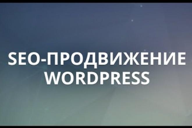 Полная SEO настройка сайта на WordpressАдминистрирование и настройка<br>Проведу полную SEO подготовку вашего сайта на wordpress для эффективного продвижения в поисковых сетях. Установлю и настрою: - необходимые плагины wordpress - тонкую настройку SEO для сайта на wordpress - полную настройку SEO для поисковых систем google, yandex - правильный title, description, keywords - карту сайта для поисковых систем google, yandex - sitemap.xml. - правильную настройку robots.txt.<br>