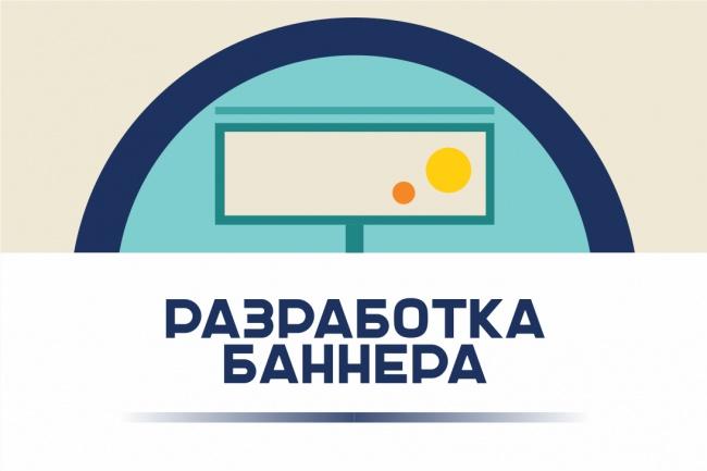 Дизайн баннера на билборд 1 - kwork.ru