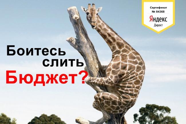 Вам поможет креативная реклама в РСЯКонтекстная реклама<br>В кворк входит следущее: Мы создадим одну рекламную кампанию в РСЯ (реклама на сайтах-партнёрах Яндекса с картинками и текстом) Что мы сделаем: -внимательно изучим ваш сайт и специфику вашего бизнеса -подберём общие тематические фразы подходящие вашему бизнесу -создадим максимально кликабельные объявления -придумаем и введём продающий текст -подготовим Excel файл для загрузки -загрузим файл на ваш аккаунт в Яндексе (или на созданный нами аккаунт) -введём корректные настройки рекламной кампании -сделаем красивые (тематические) картинки к объявлениям Яндекс попросит подтверждающие документы по некоторым тематикам, так что они должны быть заранее отправлены нам - http://yandex.ru/support/direct/required-docs-rules/required-docs.html Посетите наш сайт: http://direct.forinternet.ru<br>