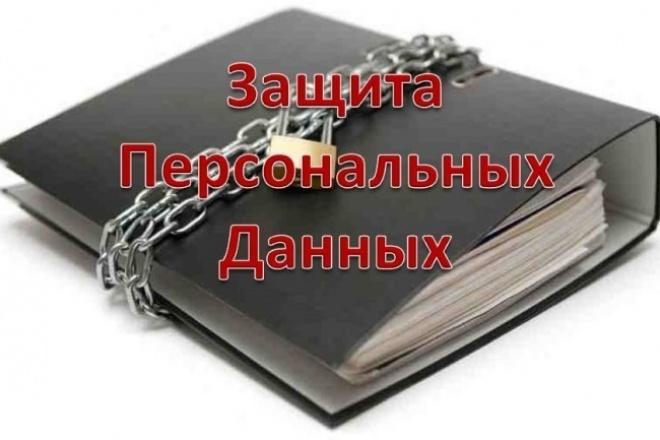 Доработка формы сайта под требования закона 152 ФЗ О персональных данных 1 - kwork.ru