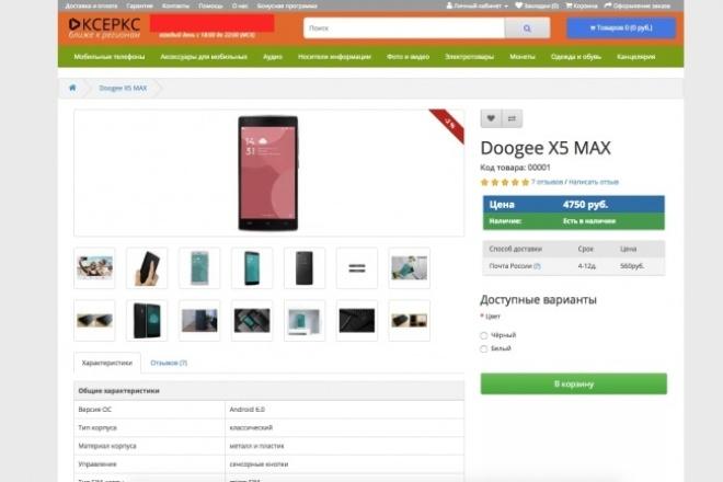 Создание интернет-магазина на движке Opencart 2.2.0.0 1 - kwork.ru