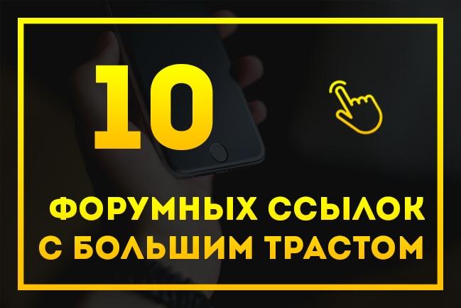10 форумных ссылок с большим трастом и низкой заспамленностью 1 - kwork.ru