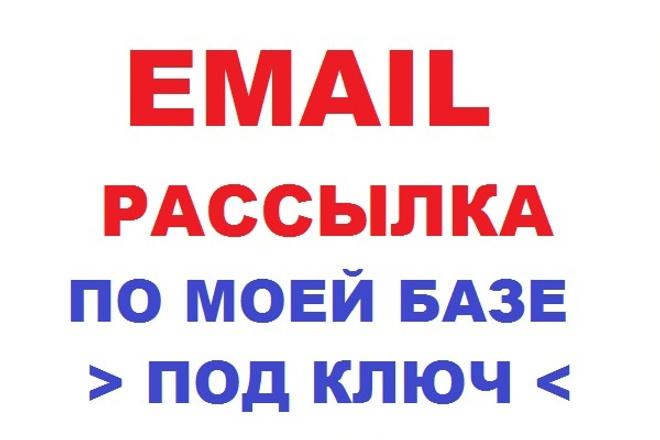 Email рассылка по моей базе под ключ 1 - kwork.ru